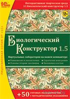 1C Биологический конструктор 1.5