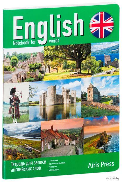 """Тетрадь для записи английских слов """"Шотландия"""""""