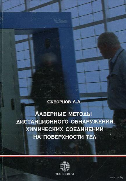 Лазерные методы дистанционного обнаружения химических соединений на поверхности тел. Леонид Скворцов