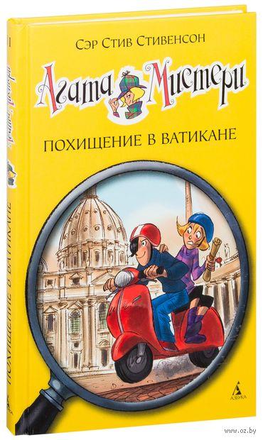 Агата Мистери. Похищение в Ватикане. Сэр Стив Стивенсон