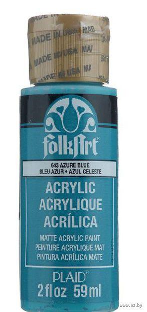 """Краска акриловая """"FolkArt. Acrylic Paint"""" (лазурный, 59 мл; арт. PLD-00643)"""
