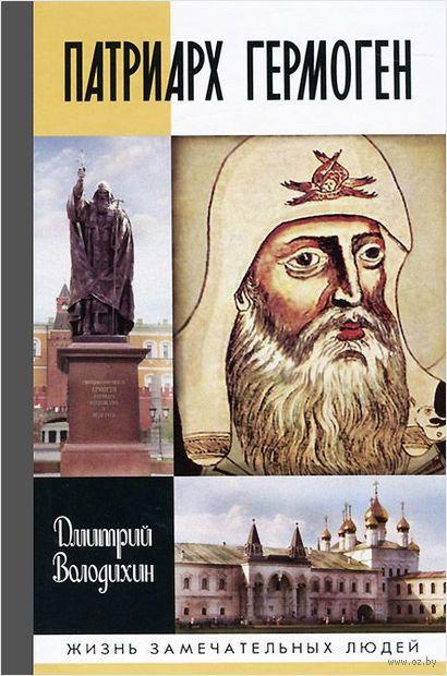 Патриарх Гермоген. Дмитрий Володихин