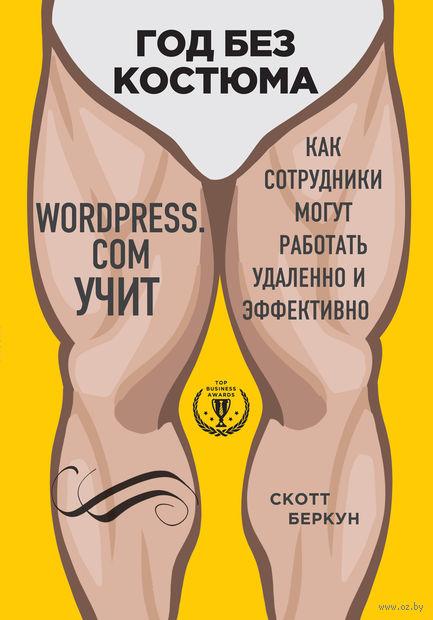 Год без костюма. WordPress.com учит, как сотрудники могут работать удаленно и эффективно. Скотт Беркун