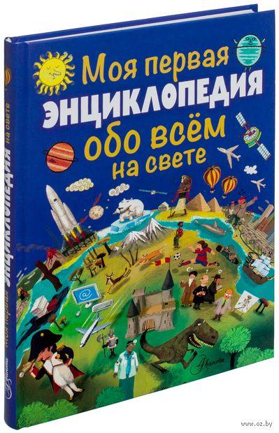 Моя первая энциклопедия обо всем на свете — фото, картинка