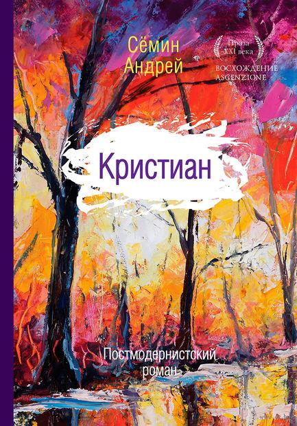 Кристиан. Андрей Семин