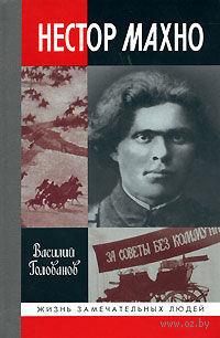 Нестор Махно. Василий Голованов