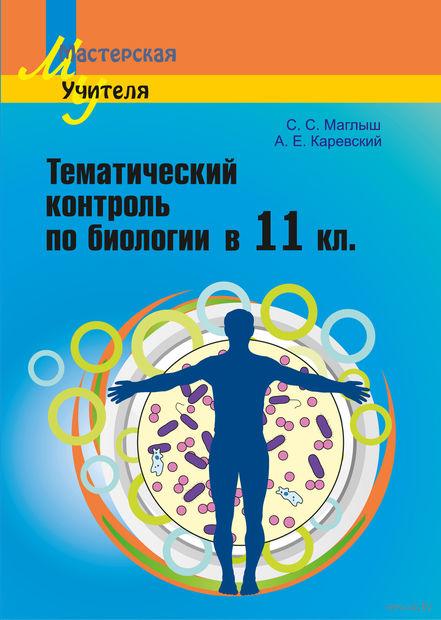 Тематический контроль по биологии 11 класс. Сабина Маглыш, А. Каревский