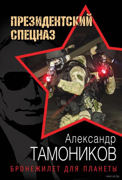 Бронежилет для планеты (м). Александр Тамоников