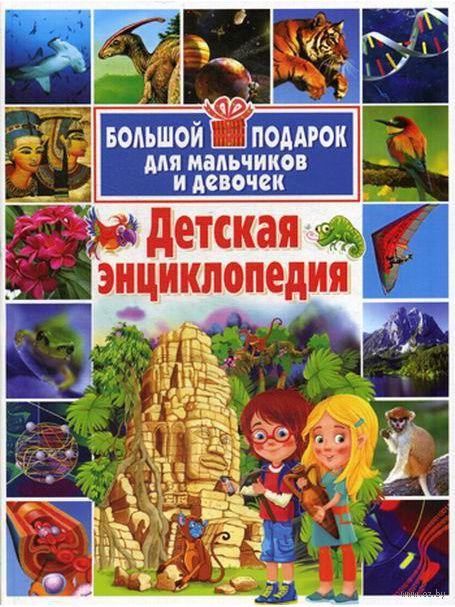 Детская энциклопедия — фото, картинка