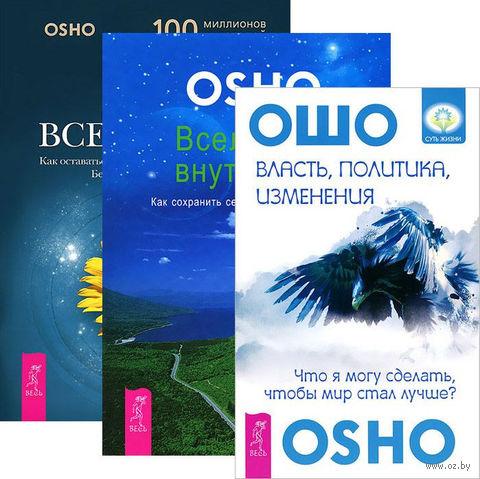 Власть, политика, изменения. Вселенная внутри нас. Дети вселенной (комплект из 3-х книг) — фото, картинка
