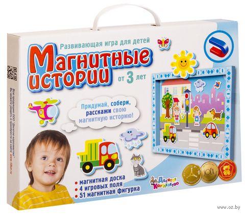 """Набор магнитов """"Магнитные истории"""" (арт. 01533) — фото, картинка"""