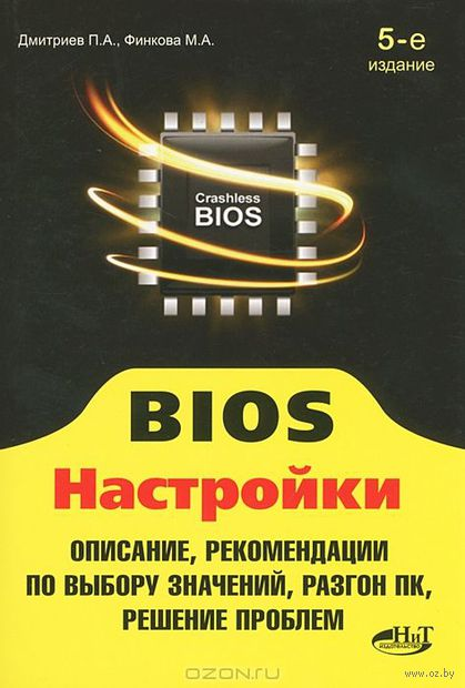 Настройки BIOS. П. Дмитриев