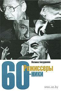 Режиссеры-шестидесятники. Полина Богданова