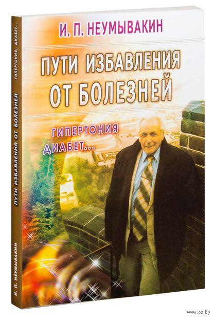 Пути избавления от болезней: гипертония, диабет.... Иван Неумывакин