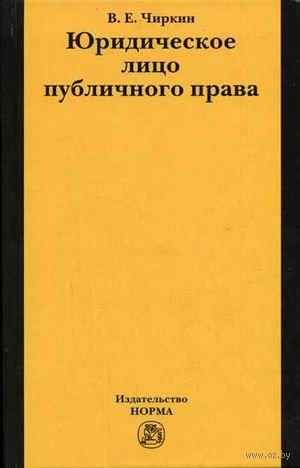 Юридическое лицо публичного права. Вениамин Чиркин