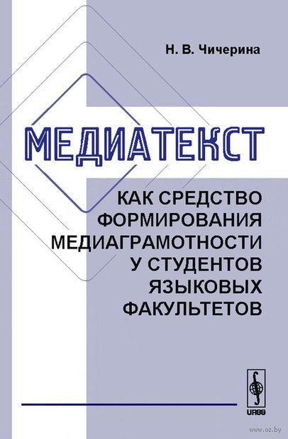 Медиатекст как средство формирования медиаграмотности у студентов языковых факультетов. Наталья  Чичерина