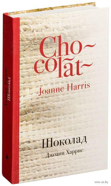 Шоколад. Джоанн Харрис