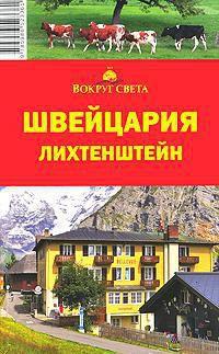 Швейцария. Лихтенштейн. Путеводитель — фото, картинка