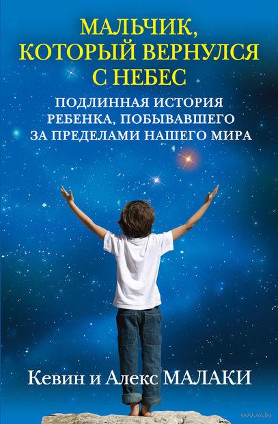 Мальчик, который вернулся с небес. Кевин Малаки, Алекс Малаки