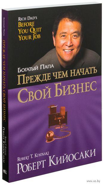 Прежде чем начать свой бизнес (м). Роберт Кийосаки, Шэрон Лектер