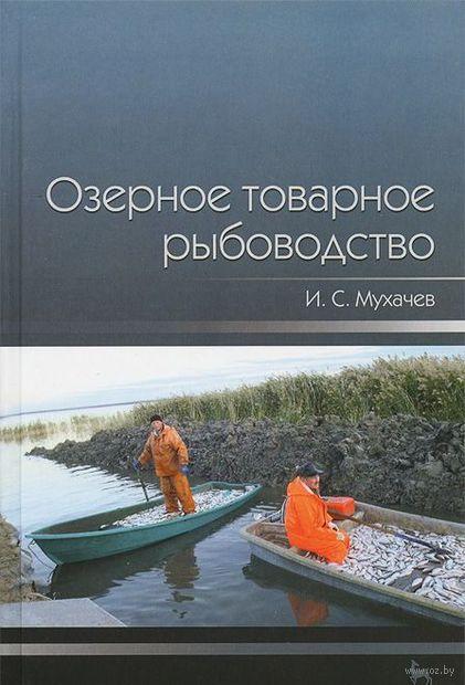 Озерное товарное рыбоводство. И. Мухачев