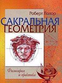 Сакральная геометрия. Философия и практика. Роберт Лолор