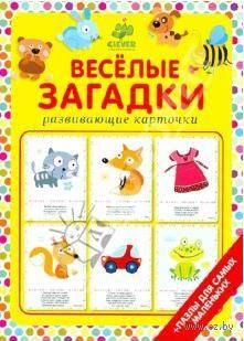Веселые загадки (набор из 20 карточек). Анжела Берлова