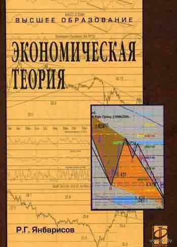 Экономическая теория. Р. Янбарисов