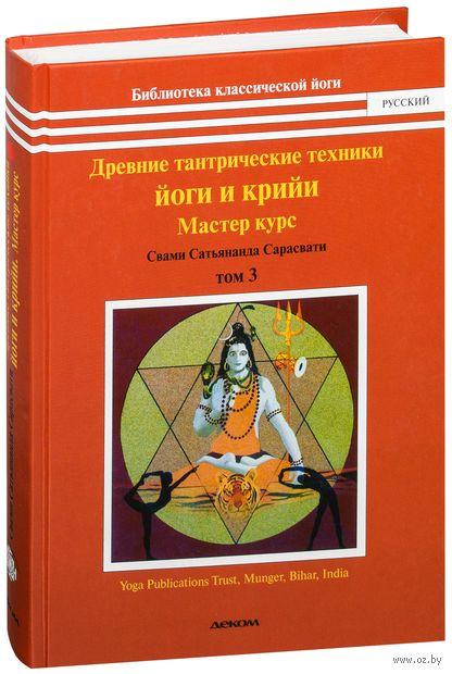 Древние тантрические техники йоги и крийи. В 3 томах. Том 3. Мастер-курс. Свами Сатьянанда Сарасвати