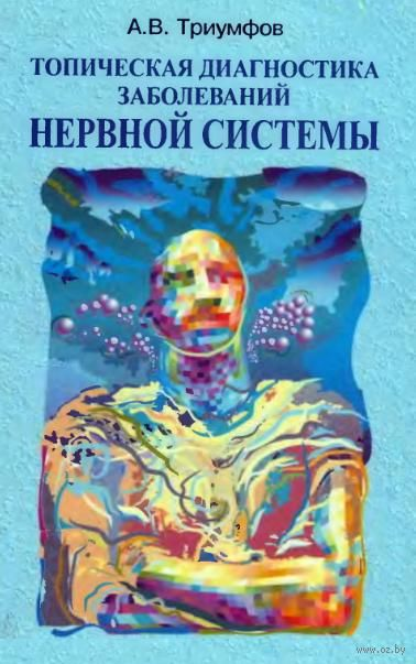 Топическая диагностика заболеваний нервной системы. Александр Триумфов