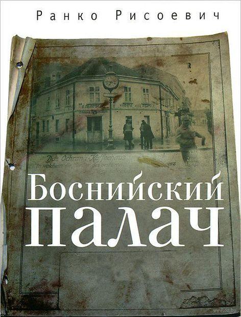 Боснийский палач. Ранко Рисоевич