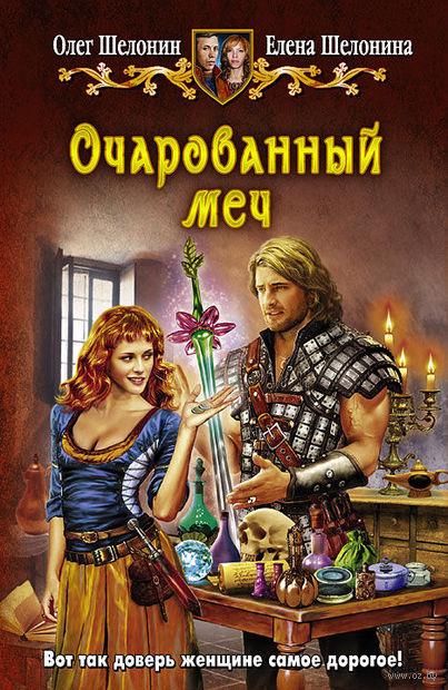 Очарованный меч. Елена Шелонина, Олег Шелонин