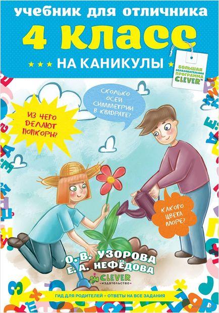 Учебник для отличника на каникулы. 4 класс. Ольга Узорова, Елена Нефедова