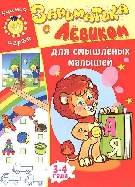 Заниматика с Левиком. Для смышленых малышей. 3-4 года. Е. Литвинова
