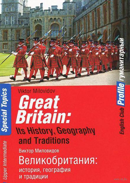 Великобритания. История, география и традиции. Виктор Миловидов