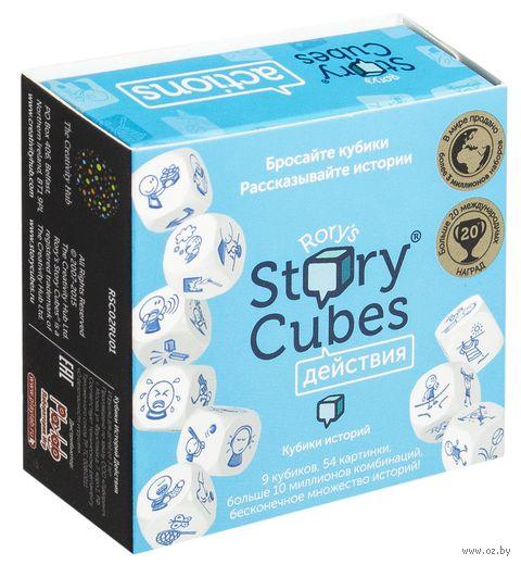 Кубики историй. Действия — фото, картинка