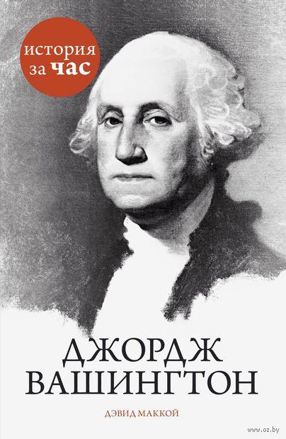 Джордж Вашингтон. Дэвид Маккой