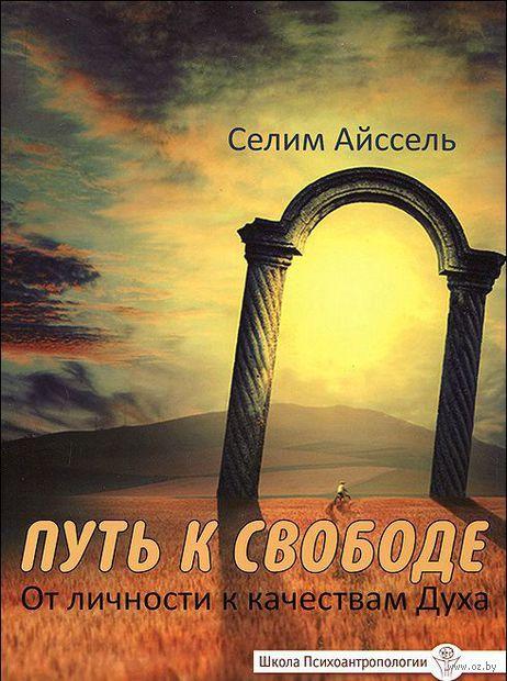 Путь к свободе. От Личности к качествам Духа. Селим Айссель