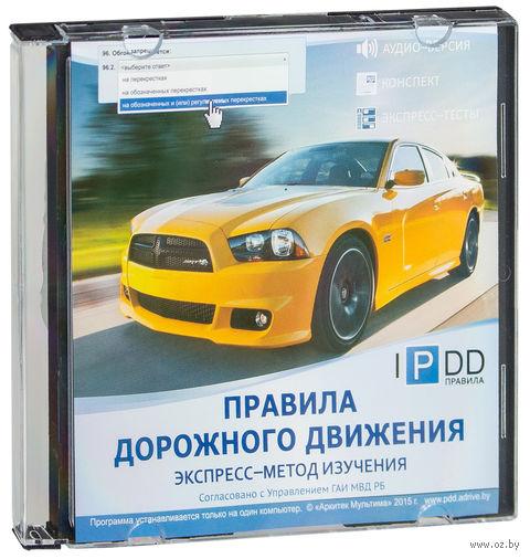 """Диск с учебной программой """"Правила дорожного движения — экспресс-метод изучения"""" — фото, картинка"""