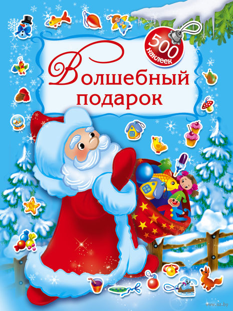 Волшебный подарок. Валентина Дмитриева