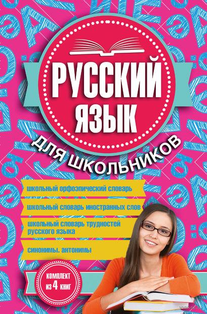 Русский язык для школьников (Комплект из 4-х книг). Людмила Субботина