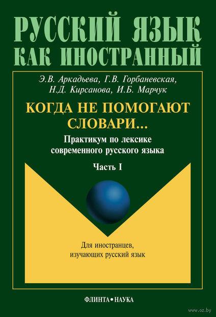 Когда не помогают словари… Практикум по лексике современного русского языка. В 3 частях. Часть 1 — фото, картинка