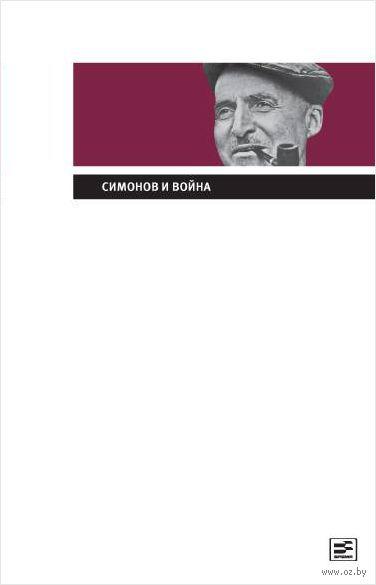 Симонов и война. Константин Симонов