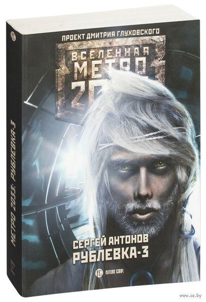 Метро 2033. Рублевка-3. Книга мертвых (м) — фото, картинка