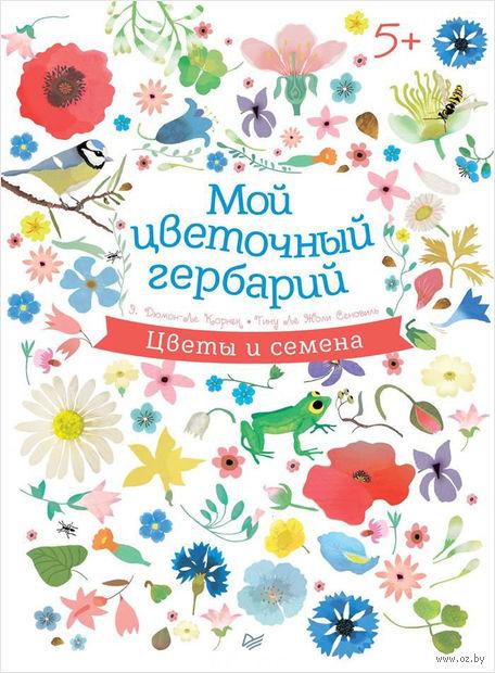 Мой цветочный гербарий. Цветы и семена — фото, картинка