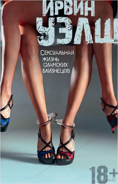 Сексуальная жизнь сиамских близнецов (м) — фото, картинка