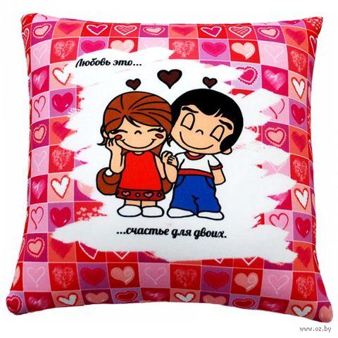 """Подушка """"Любовь - это счастье для двоих"""" (35х35 см) — фото, картинка"""