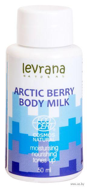 """Молочко для тела """"Арктическая ягода. Mini"""" (50 мл) — фото, картинка"""
