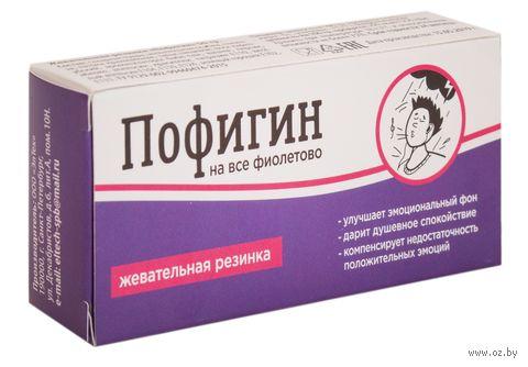 """Жевательная резинка """"Пофигин"""" (40 г) — фото, картинка"""
