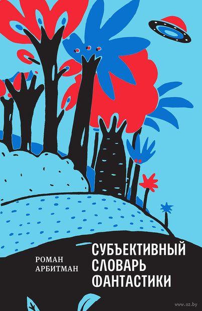 Субъективный словарь фантастики — фото, картинка